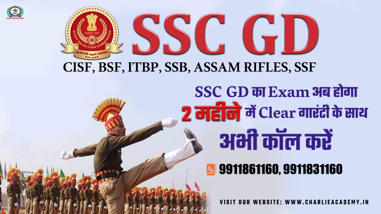 SSC GD Constable 2021 Requirements